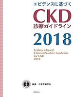 エビデンスに基づくCKD診療ガイドライン2018**9784885632938/東京医学社/日本腎臓学会/978-4-88563-293-8**