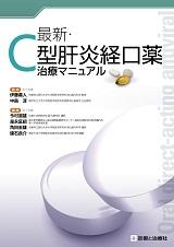 最新C型肝炎経口薬治療マニュアル**9784787822383/診断と治療社/【監修】/伊藤 義人/978-4-7878-2238-3**