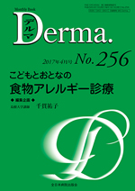 Monthly Book Derma 256 こどもとおとなの食物アレルギー診療**全日本病院出版会/千貫 祐子/9784881179192**
