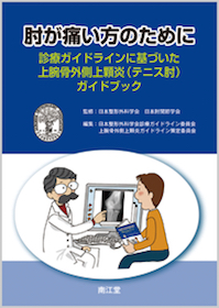 肘が痛い方のために**9784524262342/南江堂/日本整形外科学会/978-4-524-26234-2**