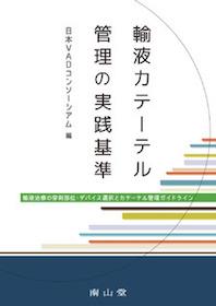 輸液カテーテル管理の実践基準**南山堂/日本VADコンソーシアム/9784525501112**