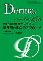 Monthly Book Derma 258 爪疾患の多角的アプローチ**9784881179215/全日本病院出版会/齋藤 昌孝/978-4-88117-921-5**