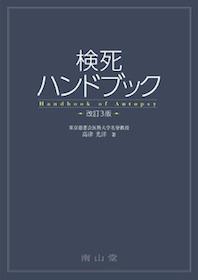 検死ハンドブック 改訂3版**9784525190033/南山堂/高津光洋/978-4-525-19003-3**