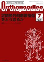 Monthly Book Orthopaedics 2017年7月 足関節外側靱帯損傷をどう診るか**全日本病院出版会/仁木 久照/4910021130777**