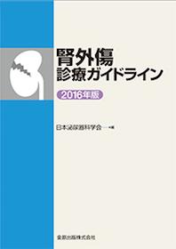 腎外傷診療ガイドライン 2016年版**9784307430609/金原出版/日本泌尿器科学会/978-4-307-43060-9**