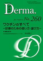 Monthly Book Derma 260 ワクチンのすべて**9784881179239/全日本病院出版会/多屋 馨子/978-4-88117-923-9**