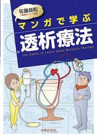 マンガで学ぶ透析療法**9784498224063/中外医学社/佐藤良和/978-4-498-22406-3**