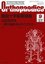 Monthly Book Orthopaedics 2017年9月 膝前十字靱帯損傷update**全日本病院出版会/宗田 大/4910021130975**