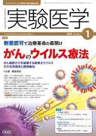 実験医学 2016年1月 がんのウイルス療法**9784758101479/羊土社/企画:藤堂具紀/978-4-7581-0147-9**