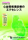 心血管疾患診療のエクセレンス**日本医師会/診断と治療社/日本医師会/9784787816573**