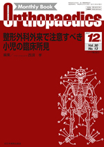Monthly Book Orthopaedics 2017年12月 整形外科外来で注意すべき小児の臨床所見**全日本病院出版会/西須 孝/4910021131279**
