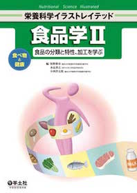 栄養科学イラストレイテッド 食品学II**9784758108805/羊土社/栢野新市/978-4-7581-0880-5**