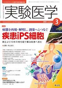 実験医学 2016年3月 疾患iPS細胞**9784758101493/羊土社/企画:井上治久/978-4-7581-0149-3**