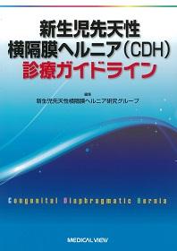 新生児先天性横隔膜ヘルニア(CDH)診療ガイドライン**9784758317313/メジカルビュー社/新生児先天性横隔膜ヘ/978-4-7583-1731-3**