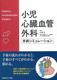 小児心臓血管外科 手術シミュレーション**9784758314299/メジカルビュー社/小澤 司(東邦大学医/978-4-7583-1429-9**