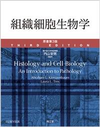 組織細胞生物学**9784524269716/南江堂/監訳:内山 安男/978-4-524-26971-6**