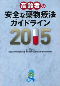 高齢者の安全な薬物療法ガイドライン2015**9784758304900/メジカルビュー社/編集:長寿科学総合研/978-4-7583-0490-0**