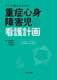 ケアの基本がわかる 重症心身障害児の看護計画**へるす出版/倉田 慶子/9784892699382**