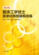 第24回 臨床工学技士国家試験問題解説集**へるす出版/日本臨床工学技士教育施設協議会/9784892697593**