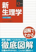 Qシリーズ 新生理学**9784784911707/日本医事新報社/竹内昭博/978-4-7849-1170-7**