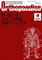 Monthly Book Orthopaedics 2017年4月 肩・肘・手スポーツ損傷診療マニュアル**全日本病院出版会/別府諸兄/4910021130470**