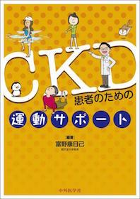 CKD患者のための運動サポート**9784498224124/中外医学社/富野康日己/978-4-498-22412-4**