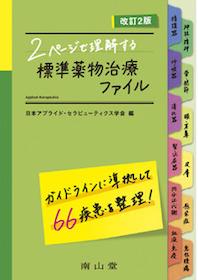 2ページで理解する標準薬物治療ファイル**9784525773427/南山堂/日本アプライドセラピ/978-4-525-77342-7**
