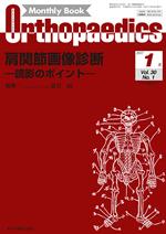 Monthly Book Orthopaedics 2017年1月 肩関節画像診断**全日本病院出版会/望月 由/4910021130173**