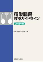 精巣腫瘍診療ガイドライン**9784307430579/金原出版/日本泌尿器科学会/978-4-307-43057-9**