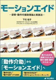 モーションエイド**9784521742625/中山書店/下元佳子/978-4-521-74262-5**