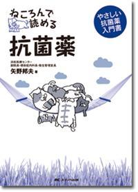 ねころんで読める抗菌薬**9784840446143/メディカ出版/矢野 邦夫/978-4-8404-4614-3**