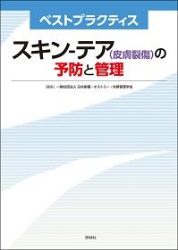 スキン-テア(皮膚裂傷)の予防と管理**9784796523639/照林社/日本創傷・オストミー/978-4-7965-2363-9**