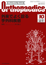 Monthly Book Orthopaedics 2016年10月 外来でよく診る手外科疾患**全日本病院出版会/坪川直人/4910021131064**