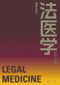 法医学**9784525190736/南山堂/福島弘文/978-4-525-19073-6**
