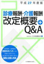 診療報酬・介護報酬改定概要+Q&A 平成27年度版**9784818019201/日本看護協会出版会/日本看護協会/978-4-8180-1920-1**