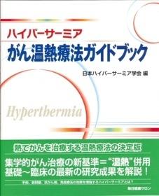 ハイパーサーミア がん温熱療法ガイドブック**毎日健康サロン/神陵文庫/日本ハイパーサーミア学会/9784915814990**
