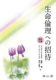生命倫理への招待**9784525520151/南山堂/塩野寛/978-4-525-52015-1**