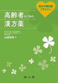 高齢者のための漢方薬**9784525470210/南山堂/山田和男/978-4-525-47021-0**