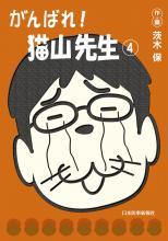 がんばれ!猫山先生 4**9784784940967/日本医事新報社/茨木保/978-4-7849-4096-7**