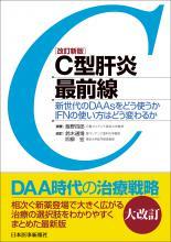 C型肝炎最前線**9784784944804/日本医事新報社/鈴木通博/978-4-7849-4480-4**