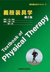 理学療法学テキスト VI 義肢装具学**九州神陵文庫//9784915814334**