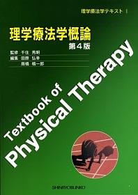 理学療法学テキスト I 理学療法学概論**九州神陵文庫//9784915814327**