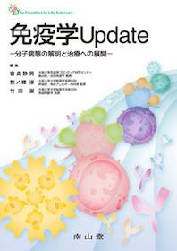 免疫学Update**9784525167714/南山堂/審良静男 他/978-4-525-16771-4**