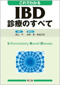 IBD診療のすべて【電子版】**南江堂/渡辺守 編/9784524260737**