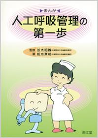 まんが 人工呼吸管理の第一歩**南江堂/並木昭義 監/松本真希 著/9784524214570**