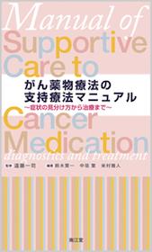 がん薬物療法の支持療法マニュアル**9784524268726/南江堂/遠藤一司 監/978-4-524-26872-6**