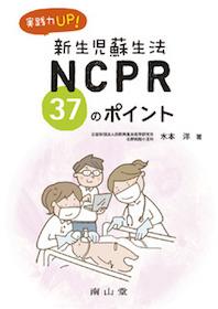 実践力UP!NCPR(新生児蘇生法)37のポイント**9784525281410/南山堂/水本洋/978-4-525-28141-0**
