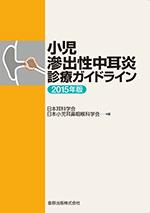 小児滲出性中耳炎診療ガイドライン 2015年版**9784307371100/金原出版/日本耳科学学会・日本/978-4-307-37110-0**