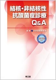 結核・非結核性抗酸菌症診療Q&A**9784524266012/南江堂/日本結核病学会/978-4-524-26601-2**