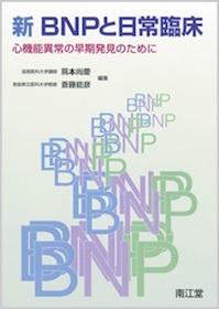 新 BNPと日常臨床**9784524240548/南江堂/蔦本尚慶・斎藤能彦/978-4-524-24054-8**